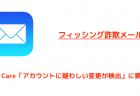 【注意喚起】「Apple ID – パスワード初期化のご連絡」に注意 Appleを騙る悪質な詐欺メール