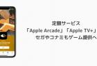 【Apple】定額サービス「Apple Arcade」「Apple TV+」発表 セガやコナミもゲーム提供へ