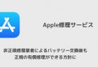 【iPhone】ローソンで「Apple Payで」が伝わらないとの体験談が相次ぐ