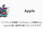 【iPhone&iPad】アプリセール情報 – 2019年3月30日版