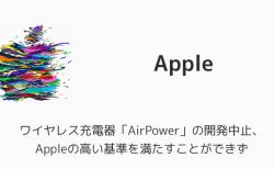 【Apple】ワイヤレス充電器「AirPower」の開発中止、Appleの高い基準を満たすことができず