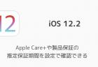 【iPhone】iOS 12.2ではApple Care+や製品保証の推定有効期限を設定で確認できる