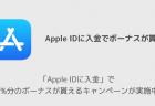 【iPhone&iPad】アプリセール情報 – 2019年3月10日版