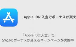 【Apple】「Apple IDに入金」で5%分のボーナスが貰えるキャンペーンが実施中