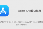 【iPhone】「ご利用のアカウントは、App StoreおよびiTunesで無効」の原因と対処法