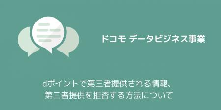 【ドコモ】dポイントで第三者提供される情報、第三者提供を拒否する方法について