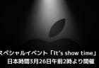 【iPhone&iPad】アプリセール情報 – 2019年3月11日版