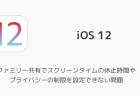 【iPhone】ファミリー共有でスクリーンタイムの休止時間やプライバシーの制限を変更できない問題