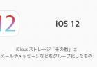 【iPhone】iCloudストレージ「その他」はメールやメッセージなどをグループ化したもの