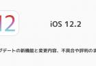 【iOS12.2】アップデートの新機能と変更内容、不具合や評判のまとめ