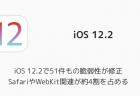 【iPhone】Safariの検索キーワード横の「矢印ボタン」の意味と使い方 iOS 12.2以降