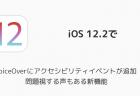 【iPhone】iOS 12.2で電話アプリが起動できない、フリーズするなどの不具合が報告