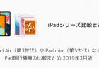【比較】iPad Air(第3世代)やiPad mini(第5世代)などiPad現行機種の比較まとめ 2019年3月版