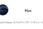 【Mac】macOS Mojave 10.14.4アップデートがリリース 対応Webサイトでダークモードが利用可能に