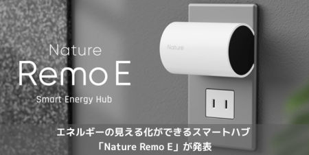 【新製品】エネルギーの見える化ができるスマートハブ「Nature Remo E」が発表