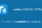 【iPhone】radiko(ラジコ)アプリがアップデートで音量調整ボタンが消える