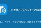 【iPhone】radiko(ラジコ)アプリで追いかけ再生をする方法