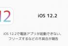 【iPhone】iOS 12.2で51件もの脆弱性が修正 SafariやWebKit関連が約4割を占める
