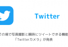 【Twitter】カメラ機能がいらない時にアクセス権限オフで誤起動を防ぐ方法