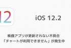 【iPhone】ドコモで電話アプリがフリーズする場合はビジュアルボイスメールの設定変更で改善例も