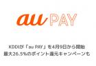 【スマホ決済】au PAYのWALLETポイント還元率をauユーザーとその他ユーザーで比較