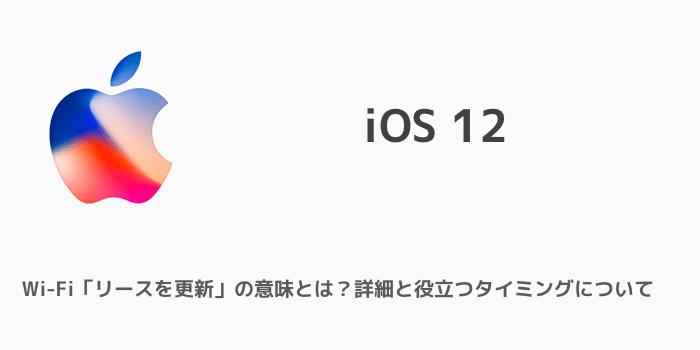 【iPhone】Wi-Fi「リースを更新」の意味とは?詳細と役立つタイミングについて