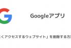 【iPhone】Googleアプリ「よくアクセスするウェブサイト」を削除する方法