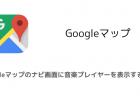 【iPhone】Googleマップアプリにシークレットモードが追加、ver.5.32アップデートが配信