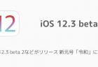 【iPhone】ショートカット 2.2で交通機関の移動時間を取得できない不具合