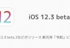 【iPhone】App Storeで予約したアプリがダウンロードできない時の対処法