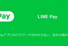 【iPhone】LINE Payアプリ(iOS版)が配信開始 ダウンロード方法などについて