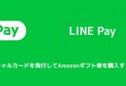 【LINE Pay】バーチャルカードを発行してAmazonギフト券を購入する方法