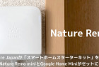 【新製品】自宅の消費電力の確認、太陽光発電等のコントロールができるスマートハブ「Nature Remo E」予約開始