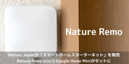 【IoT】Nature Japanが「スマートホームスターターキット」を発売 Nature Remo miniとGoogle Home Miniがセットに
