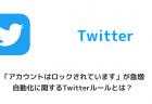【Twitter】センシティブな内容のツイートが見れない時の対処方法