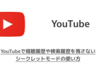 【iPhone】YouTubeのアイコンの変え方・変更方法を解説 2019年5月最新版