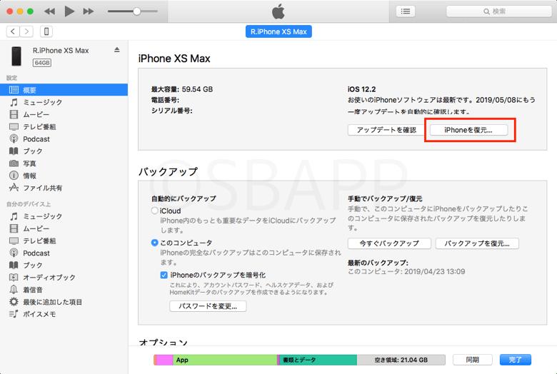 iPhoneのバックアップと復元手順3