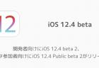 【iPhone】メッセージ(iMessage)が送信できない、受信できない問題が発生 2019年5月20日
