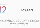 【iPhone】iOS12.3で電話アプリがフリーズする不具合が直ったとの声が多数