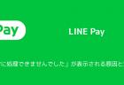 【LINE】LINE Payでスタンプを購入・ダウンロードする方法