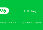 【LINE】LINE Pay本人確認は本物の公式アカウント?詐欺?などについて