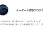 【Mac】MacBook、MacBook Air、MacBook Proの計14モデルを対象にキーボード修理プログラムが実施