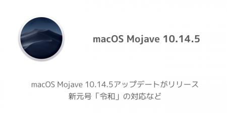【Mac】macOS Mojave 10.14.5アップデートがリリース 新元号「令和」の対応など