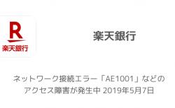 【楽天銀行】ネットワーク接続エラー「AE1001」などのアクセス障害が発生中 2019年5月7日