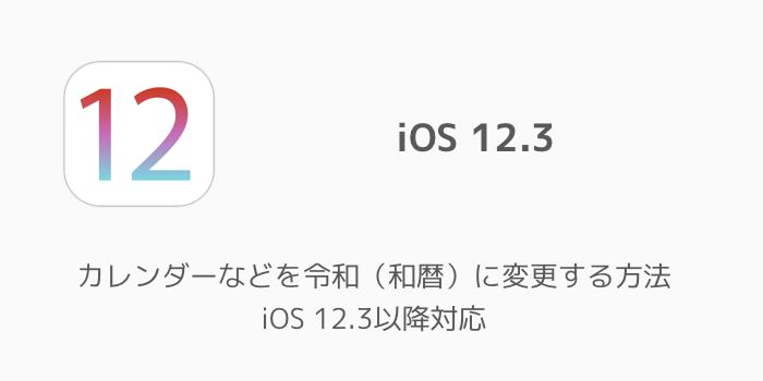 【iPhone】カレンダーなどを令和(和暦)に変更する方法 iOS 12.3以降対応