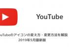 【iPhone】YouTubeの検索で文字が勝手に入力される不具合の対処方法