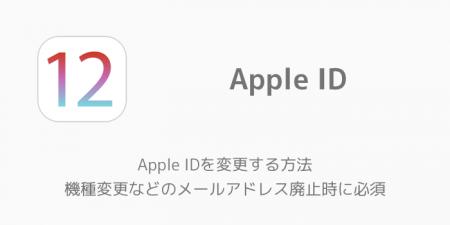 【iPhone】Apple IDを変更する方法 機種変更などのメールアドレス廃止時に必須