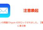 【注意喚起】「支払いの問題でApple IDがロックされました。【警告】」に要注意