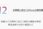 【iPhone】メモリ開放をアプリを使わずにする方法 iPhone X/XS/XR対応版