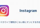 【Instagram】インスタライブの通知がこない時にオンにする方法